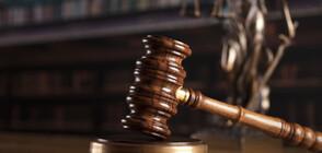 """Осъден по делото """"Килърите"""" ще получи обезщетение"""
