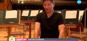 """""""Говори с Ива"""": Един от най-успешните ни диригенти - Максим Ешкенази"""