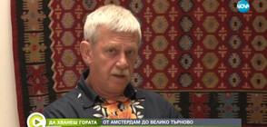 """""""Да хванеш гората"""": Холандец с най-голямата колекция от български килими у нас"""