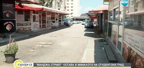 "Затвориха павилионите на ""Манджа стрийт"" в ""Студентски град"""