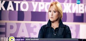 ГРАДСКИ МОМИЧЕТА: Пълната промяна на Йоко Захариев