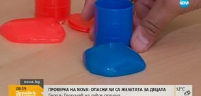 """ПРОВЕРКА НА NOVA: Oпасни вещества в модерните играчки """"желе"""""""
