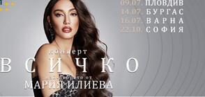 Мария Илиева тръгва на турне из страната