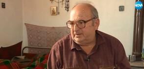 ЗОВ ЗА ПОМОЩ: Самотен мъж се нуждае от помощ в битката с рака