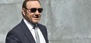 Снеха обвиненията за сексуално посегателство срещу Кевин Спейси