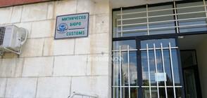 Обвиниха началника на митническото бюро в Севлиево