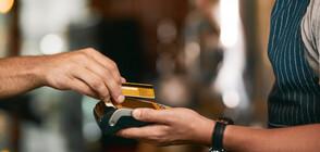 Нови екзотични такси надуват размера на бързите кредити?
