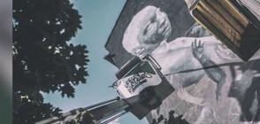 Вапцаров и градския човек: Стенопис показва силата и слабостта на поета