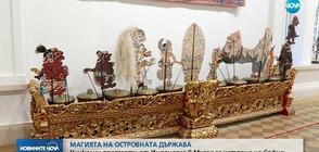 Изложба представя уникални предмети от Индонезия
