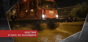 Мощна буря в Северна Гърция взе 7 жертви (ВИДЕО+СНИМКИ)