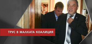 ТРУСОВЕ ПРИ ПАТРИОТИТЕ: Сидеров призова премиера и шефа на НС да вземат страна в скандала (ОБЗОР)