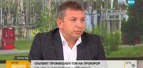 """АИКБ за цената на тока: Отговорни са ръководствата на ТЕЦ """"Марица-Изток"""" 2, на БЕХ и Министерството на енергетиката"""