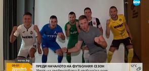 Петима съперници от футболния елит с необичайни роли (ВИДЕО)