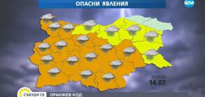 Прогноза за времето (14.07.2019 - сутрешна)