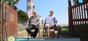 """""""Къси разкази"""": Пазачите на фара в Шабла (ВИДЕО)"""