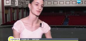 Балерината Емона Георгиева завоюва Световната купа за трета поредна година