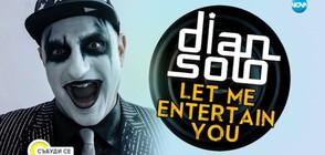 "Диджей Dian Solo с ремикс на песента ""Let Me Entertain You"""