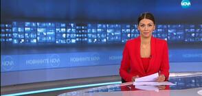 Новините на NOVA (15.07.2019 - 7.00 ч.)