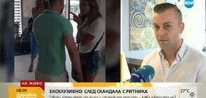 Хотелиерът, нападнал израелски туристи: Съжалявам за станалото