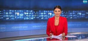 Новините на NOVA (15.07.2019 - 9.00 ч.)