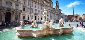 Глобиха мъж за кражба на монети от фонтан в Рим