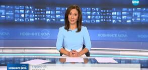 Новините на NOVA (15.07.2019 - следобедна)