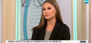 Павела Апостолова за трудностите на актьорската професия