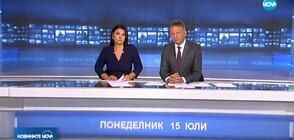 Новините на NOVA (15.07.2019 - късна)