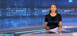 Новините на NOVA (16.07.2019 - 7.00 ч.)
