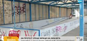 Протест срещу жрици на любовта в Русе