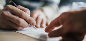 От днес общините използват уеднаквени заявления за 16 услуги