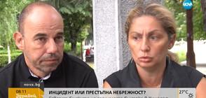 ИНЦИДЕНТ ИЛИ НЕБРЕЖНОСТ?: Говорят близките на загиналата българка в Кушадасъ