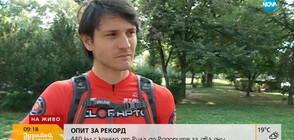 ОПИТ ЗА РЕКОРД: 440 км с колело от Рила до Родопите за два дни