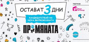 Един ден до крайния срок за кандидатстване в ПРОМЯНАТА 2019