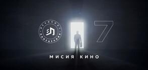 """Приключения и съперничество в четвъртата седмица на """"Великият понеделник"""" по KINO NOVA"""