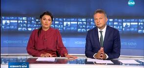 Новините на NOVA (16.07.2019 - централна)