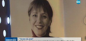 БГ Радио с акустичен концерт в памет на Ана-Мария Тонкова