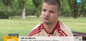 ЗОВ ЗА РАБОТА: Мъж с 13% инвалидност търси препитание