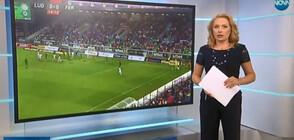 Спортни новини (17.07.2019 - късна)