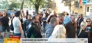 СЪМНЕНИЕ ЗА УБИЙСТВО: Близки на починал излязоха на протест