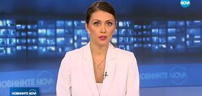 Новините на NOVA (18.07.2019 - 8.00 ч.)