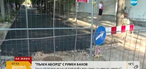 """""""Пълен абсурд"""": Столична улица се разкопава три пъти за четири месеца"""
