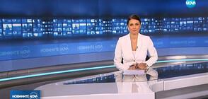 Новините на NOVA (18.07.2019 - 9.00 ч.)