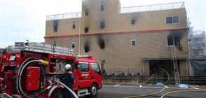 24 загинали и 40 ранени при пожар в студио за анимации в Япония
