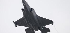 САЩ окончателно отряза Турция за Ф-35