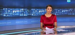 Новините на NOVA (19.07.2019 - 8.00 ч.)