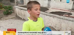 12-годишно момче се оплака от полицейско насилие