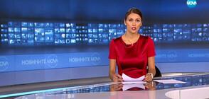 Новините на NOVA (19.07.2019 - 9.00 ч.)