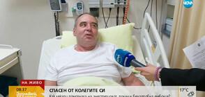 СПАСЕН ОТ КОЛЕГИТЕ СИ: Как лекари помогнаха на анестезиолог, получил белодробна емболия?