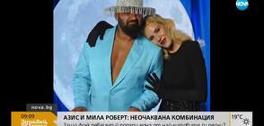 """Мила Роберт с кавър на песента на Азис """"Никой не може"""""""
